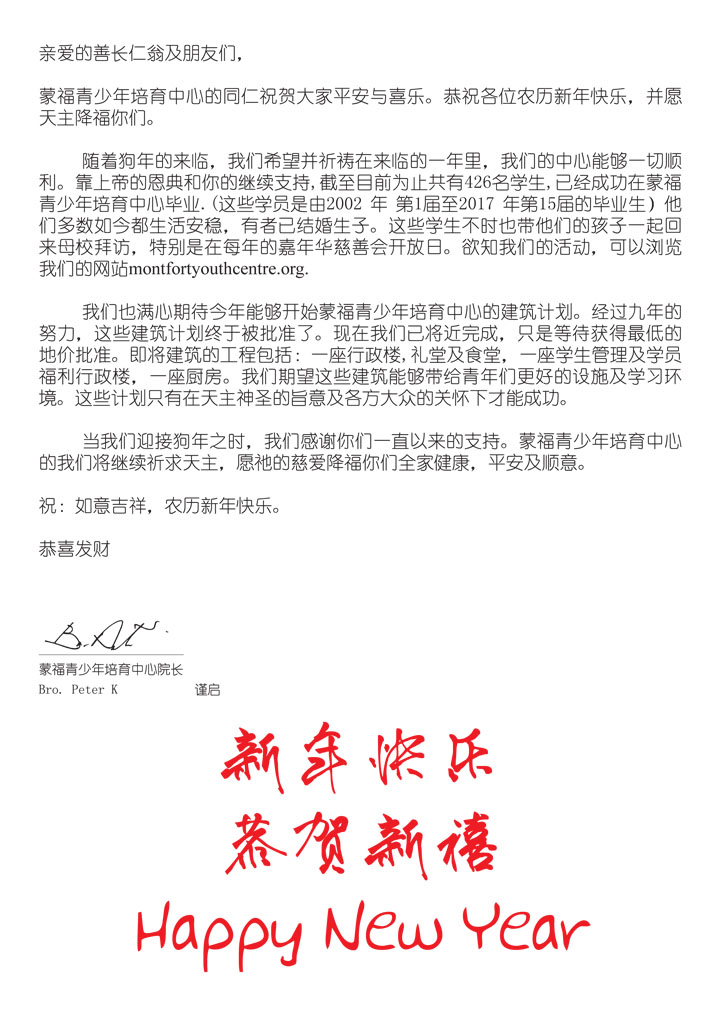 CNY 2018 Appeal letter2